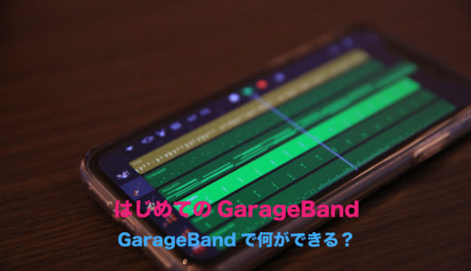 【5分でわかる!】iOS版 GarageBandで出来ることをわかりやすく解説