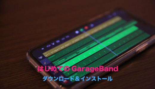 【画像付きでわかりやすく解説】iOS版GarageBandを使えるようにするまで!