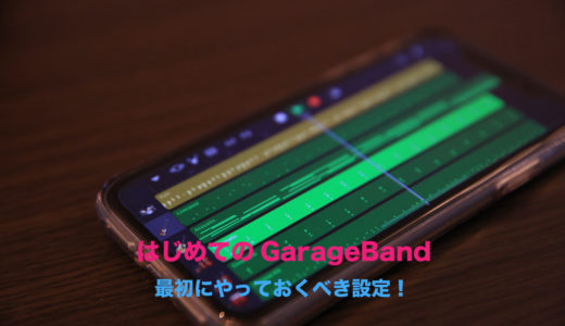 【最初にやっておくべき5つの設定】iOS版GarageBandの初期設定をしよう!