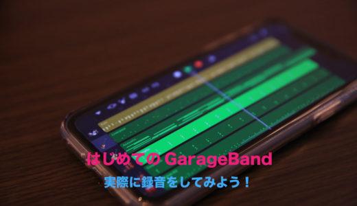 【画像付きで解説】iOS版GarageBandで録音をしてみよう!録音の手順
