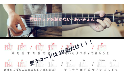 「君はロックを聴かない」をギターで弾いてみよう!使うコードは10個だけ!