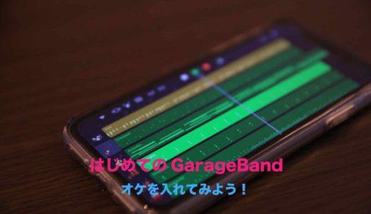 【画像付きで解説】iOS版GarageBandでオケ(off vocal)を入れる方法